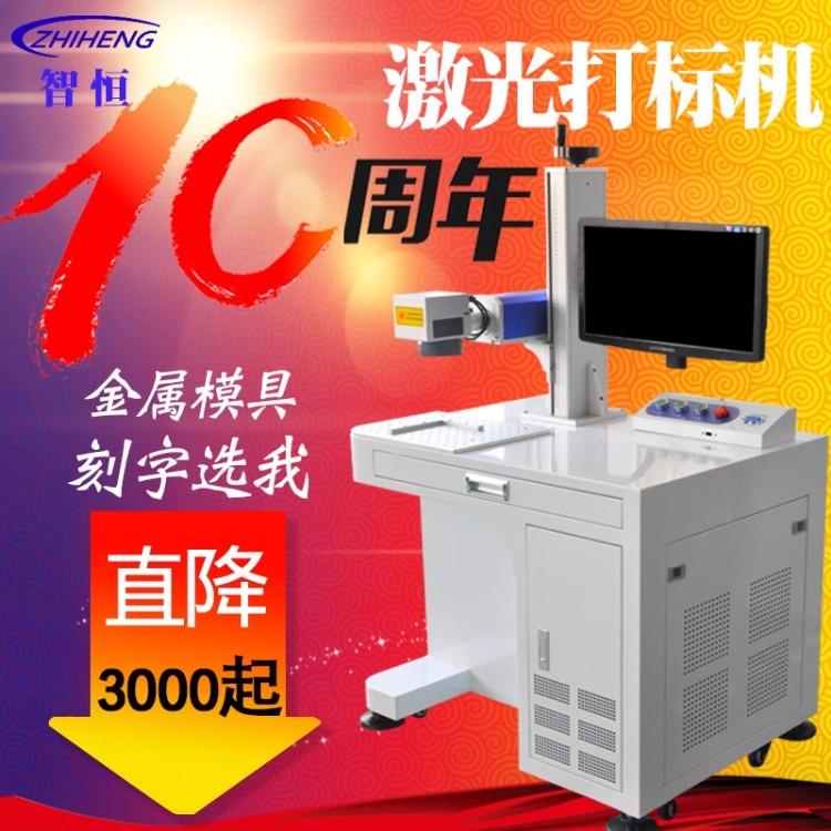 常平激光打标机  硅橡胶剪刀刻字订书机打码金属切纸机 厂家直销