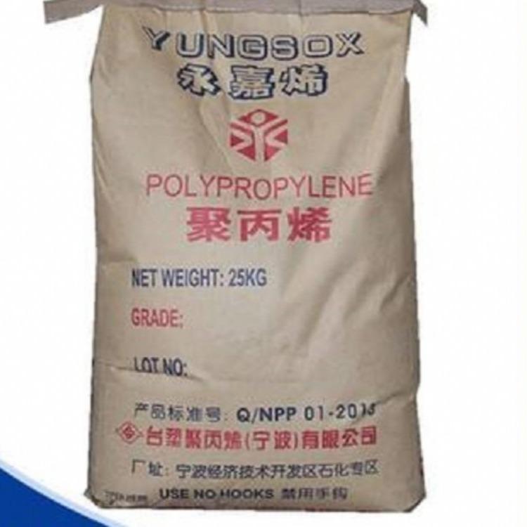 吹塑级 管材级PP台湾永嘉1005  食品级 挤出级 吹塑级 现货供应