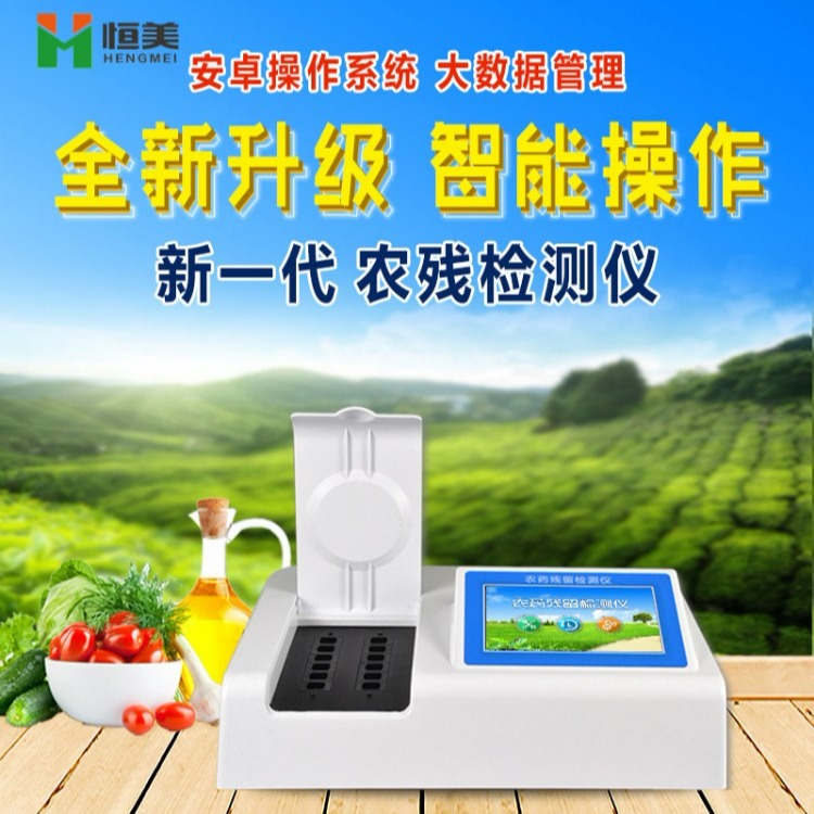 农药残留检测仪的价格 - 农药残留检测仪的价格 - 农药残留检测仪的价格