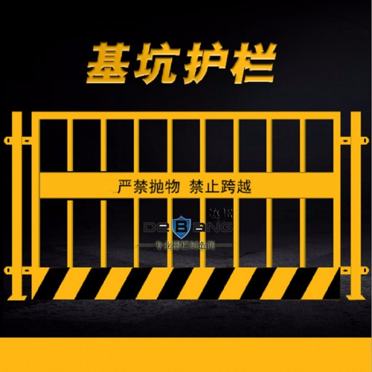 基坑围栏临边护栏工地防护网、基坑临边防护网工地护栏