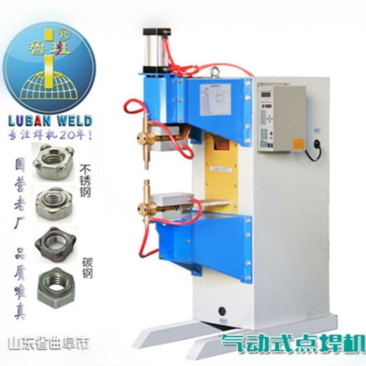 鲁班牌气动式螺母点焊机 焊接螺母自动碰焊机
