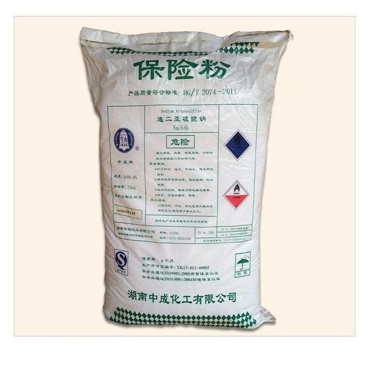 连二亚硫酸钠 保险粉生产厂家  食品级连二亚硫酸钠价格 连二亚硫酸钠厂家报价