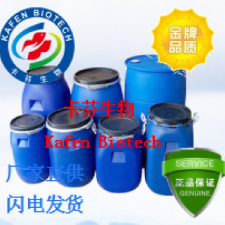 化工原料邻苯甲酰苯甲酸甲酯厂家低价
