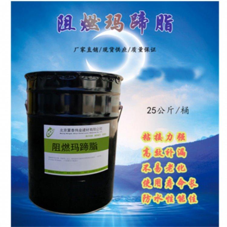 北京阻燃玛蹄脂产品介绍