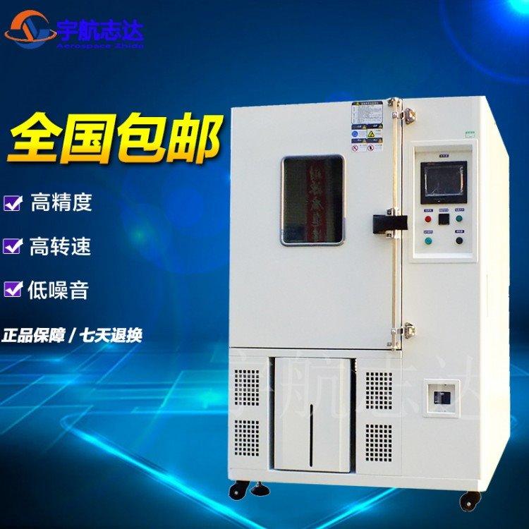 电子产品通电测试高低温试验箱|温控恒温恒湿试验箱厂家价格