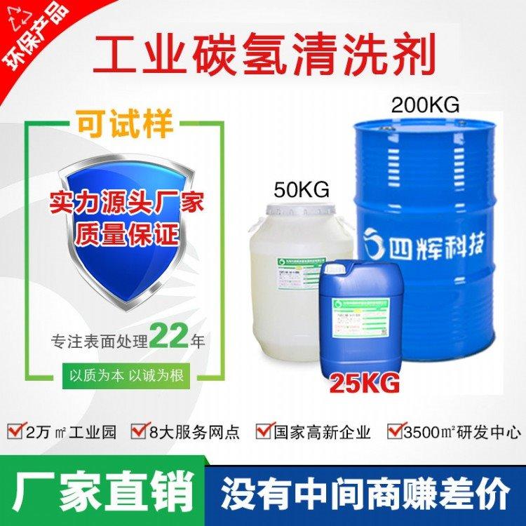 环保碳氢清洗剂厂家 安全清洗 大量供应 性价比高