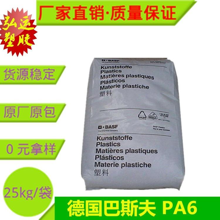尼龙PA6 BASF德国巴斯夫 Ultramid B3K 耐化学聚酰胺树脂原料