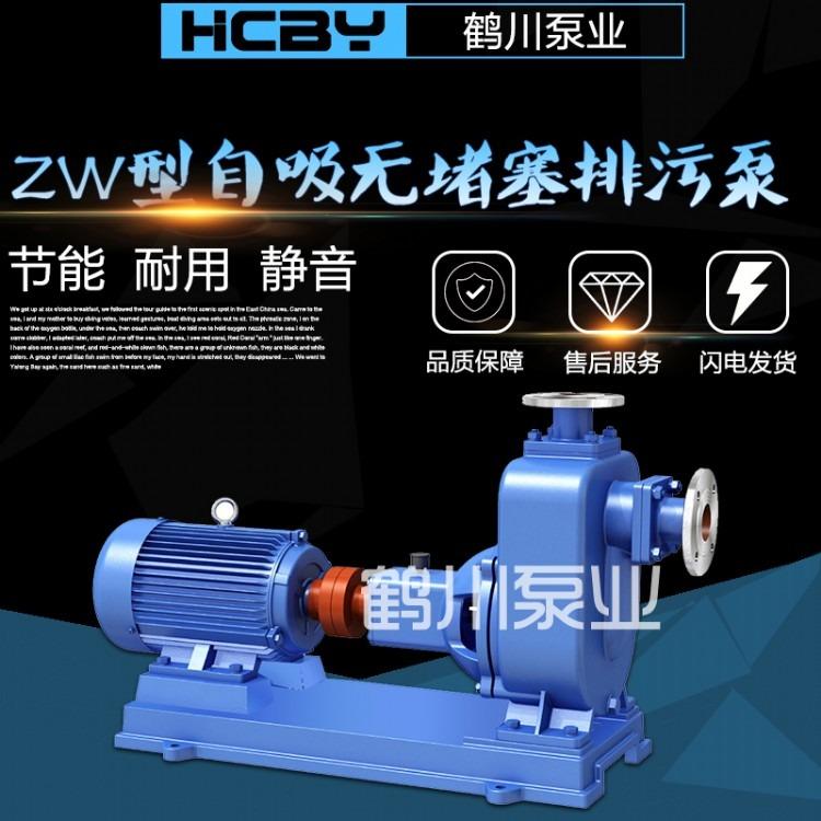鹤川 ZW自吸泵 清水泵 自吸泵 排水泵 卧式自吸泵