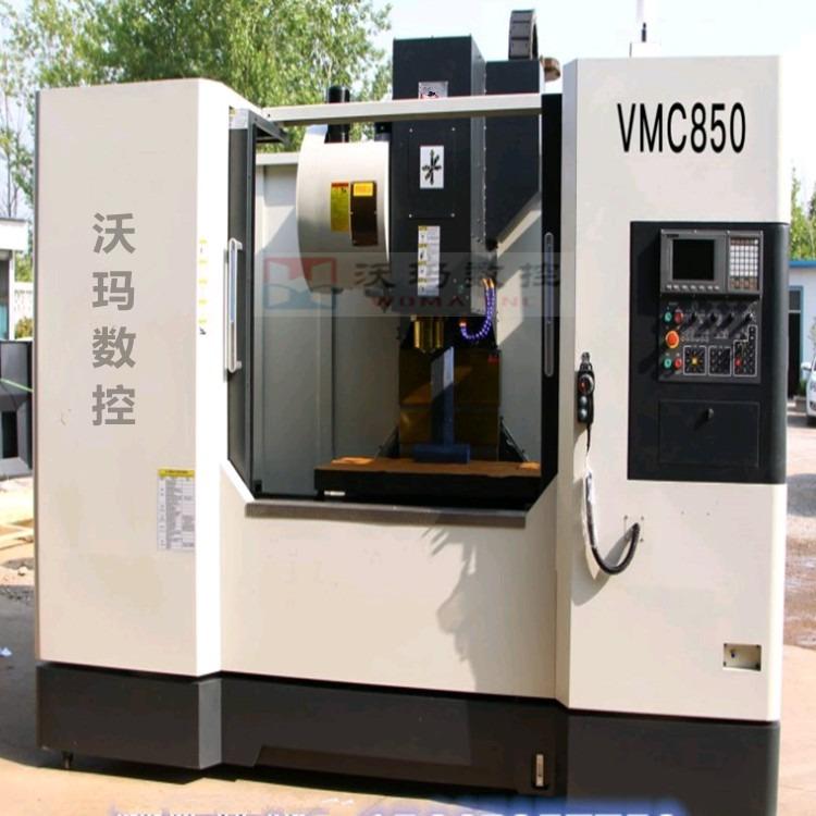 沃玛厂家销售加工中心数控机床 CNC850数控机床 VMC850加工中心系统可选配
