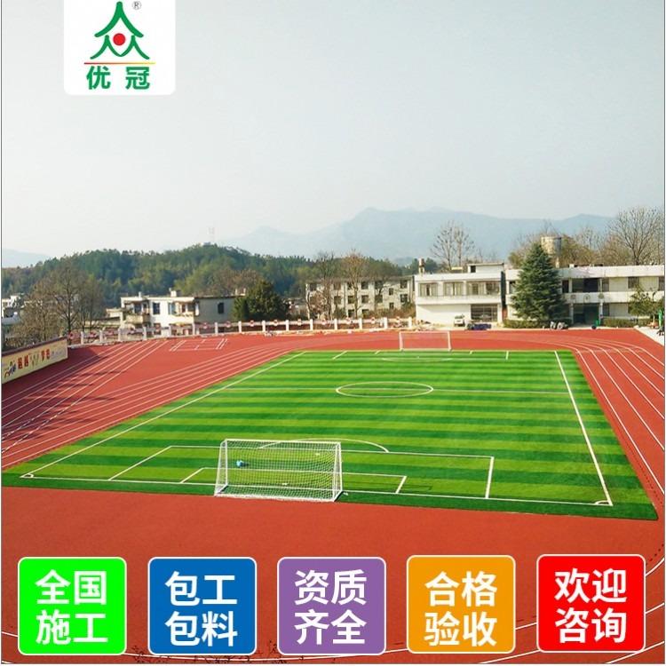 学校塑胶跑道200米塑胶跑道篮球场自结纹塑胶跑道优冠实业集团