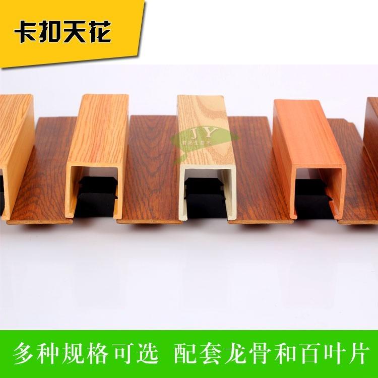 生态木吊顶 生态木天花吊顶 生态木长城板 吊顶护墙板
