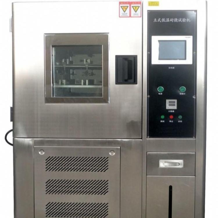 立式低温耐挠试验机  低温耐挠试验机  耐挠试验机