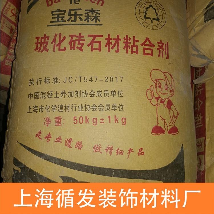 上海Xunfa循发 粘合剂 瓷砖粘结剂 高粘性易施工 后期不掉砖