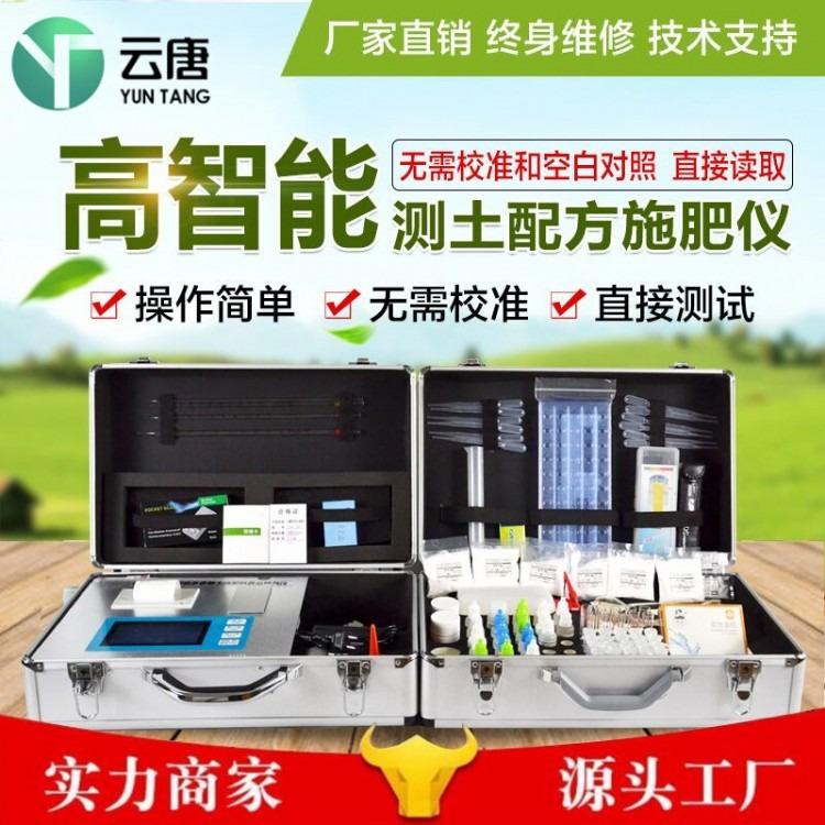 高精度土壤养分检测仪_土壤养分检测仪价格_土壤养分检测仪
