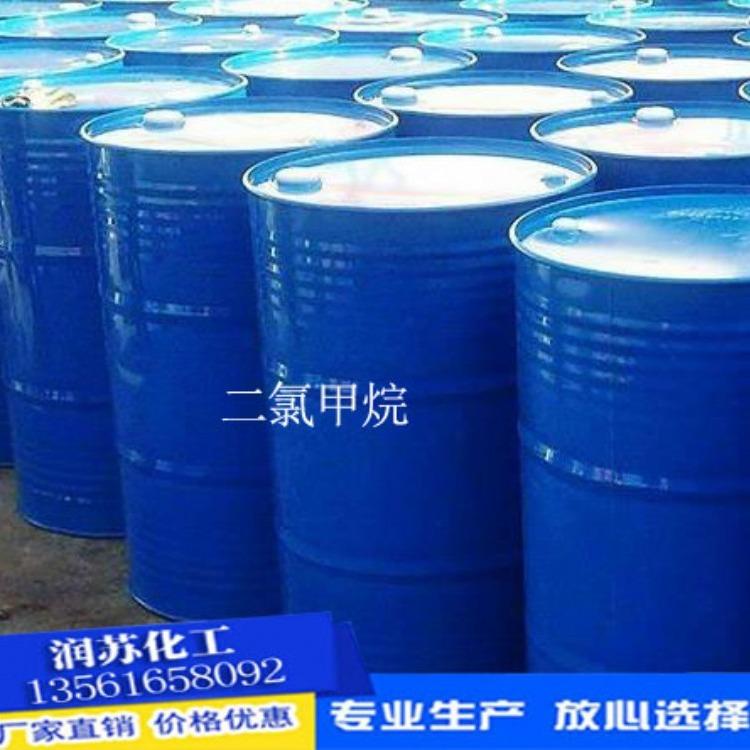 二氯甲烷  国标二氯甲烷含量 二氯甲烷价格 二氯甲烷报价