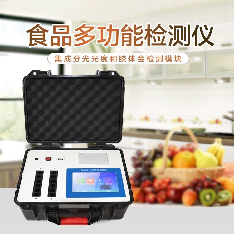食品安全检测仪器_风途食品安全检测仪器_食品安全检测仪器