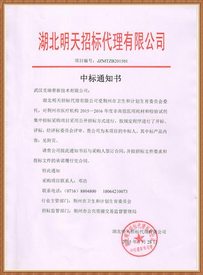 湖北省荆州市医用耗材集中采购项目中标产品