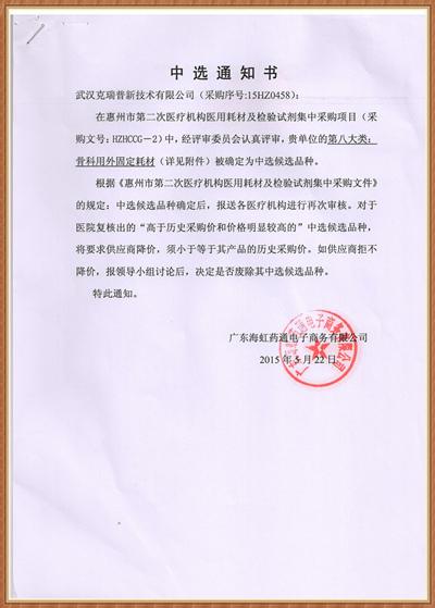 广东惠州市医用耗材阳光采购中标产品