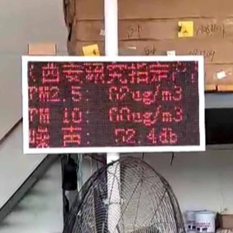 工地扬尘监测系统出售 建筑工地PM2.5粉尘监测仪 LED大屏显示扬尘监测系统