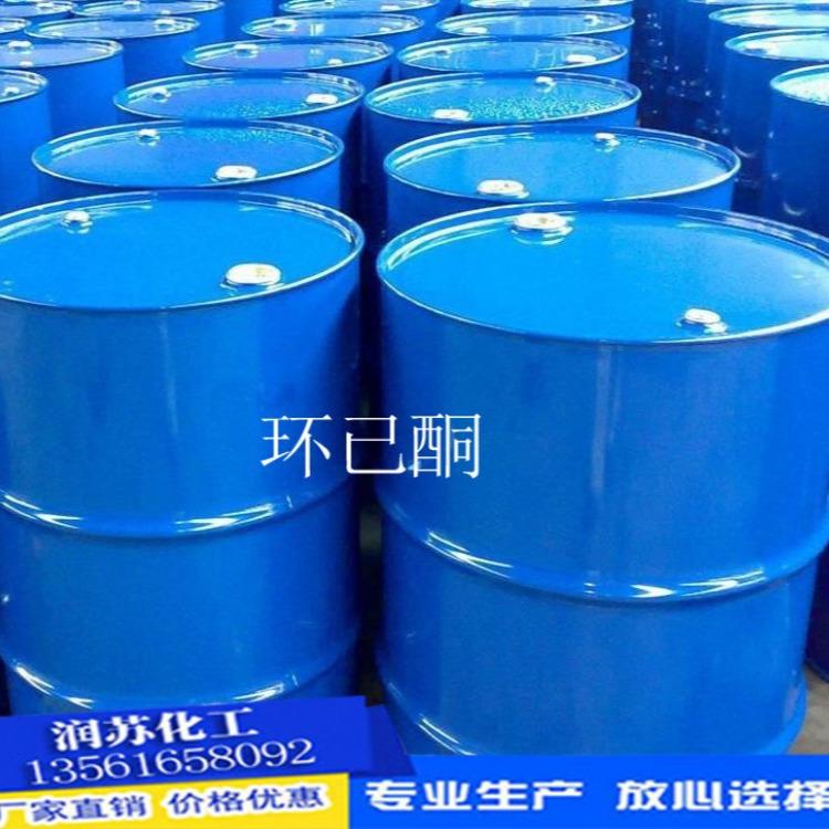 批发环己酮 CYC99.9%环己酮工业级 优质环己酮供应商润苏化工