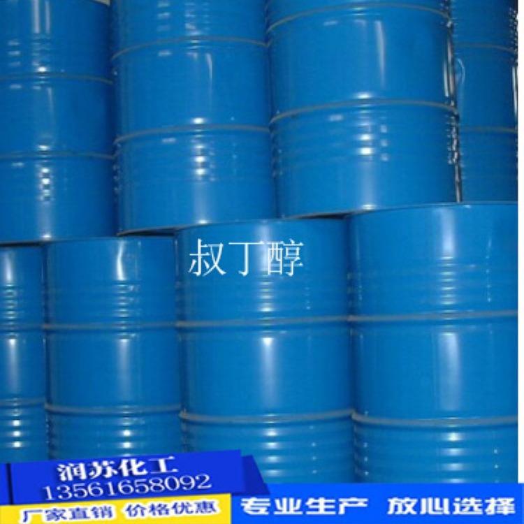 润苏化工叔丁醇生产厂家直销  国标叔丁醇生产企业 工业级叔丁醇价格低
