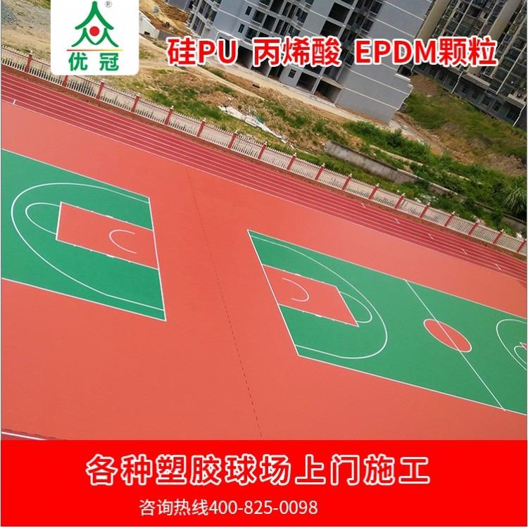硅pu球场篮球场材料厂家直销优冠实业集团