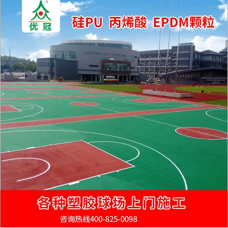 硅pu球场丙烯酸球场EPDM颗粒篮球场优冠实业集团