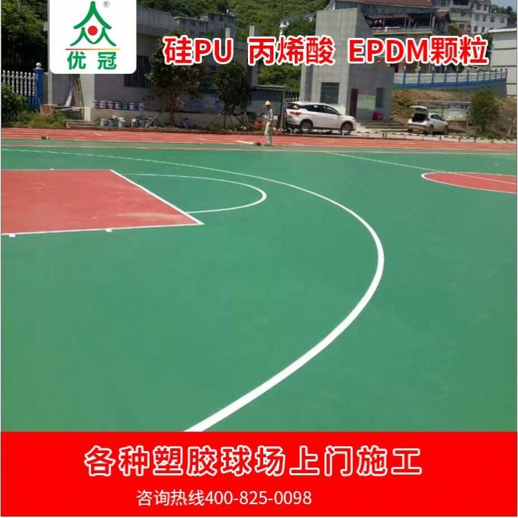硅pu篮球场材料价格生产厂家优冠实业集团
