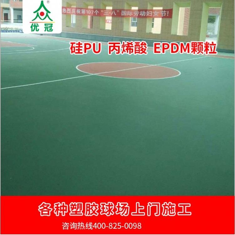 优冠硅pu硅pu篮球场 硅pu材料厂家直销硅PU十大品牌