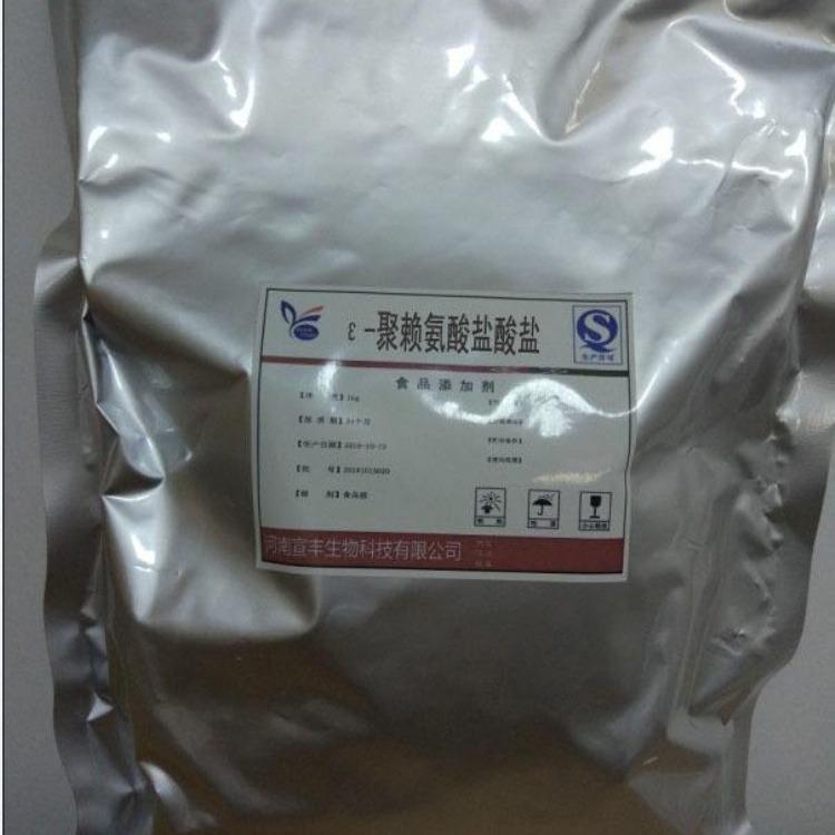 河北【防腐剂】 ε-聚赖氨酸盐酸盐生产厂家               ε-聚赖氨酸盐酸盐价格