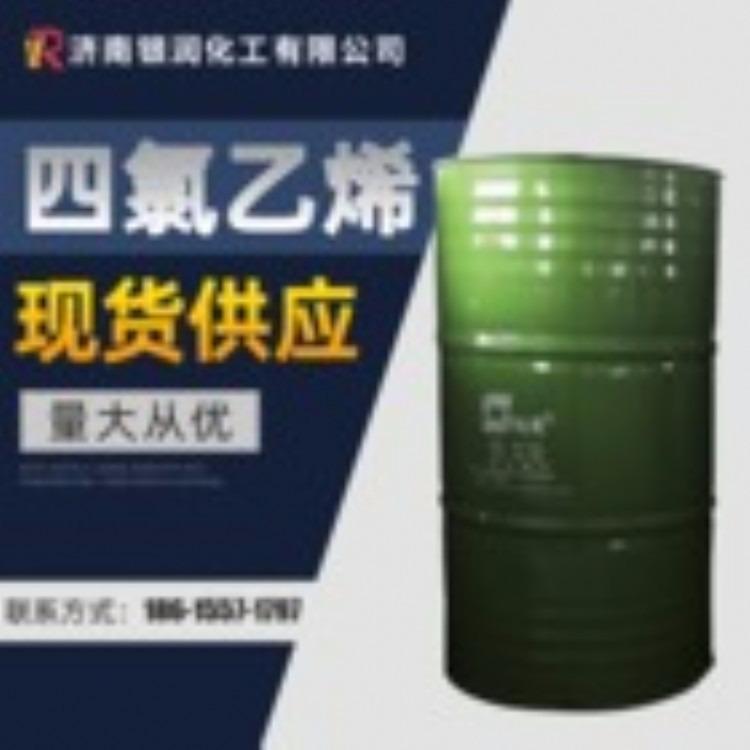 银润化工 鲁西四氯乙烯,干洗机高含量无残留  高含量四氯乙烯