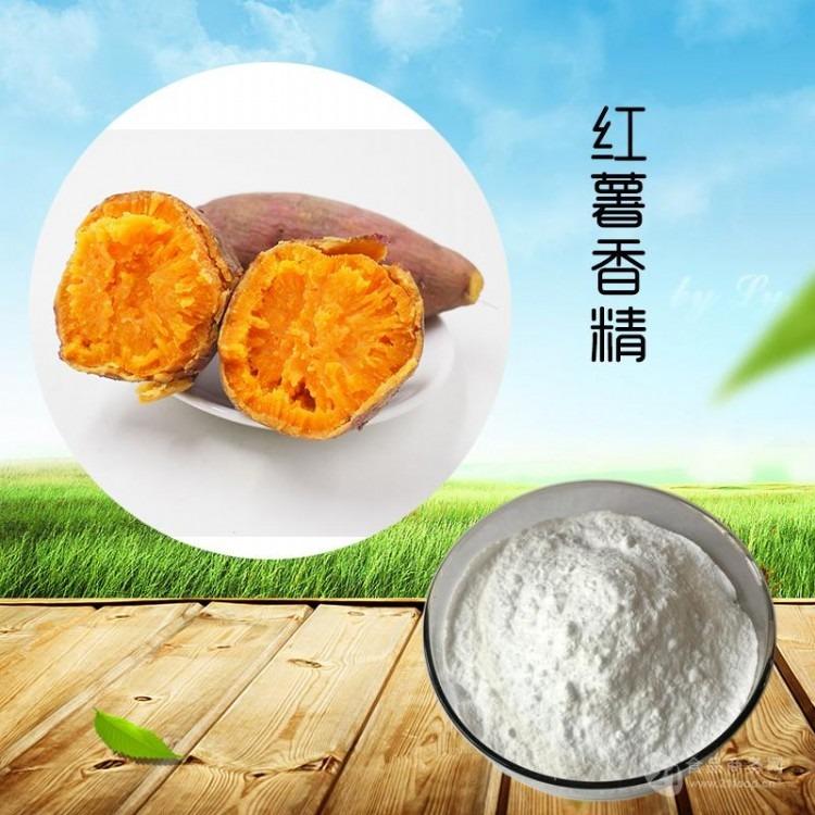 优质食品级红薯香精价格    河北食品级红薯香精生产厂家    红薯香精报价