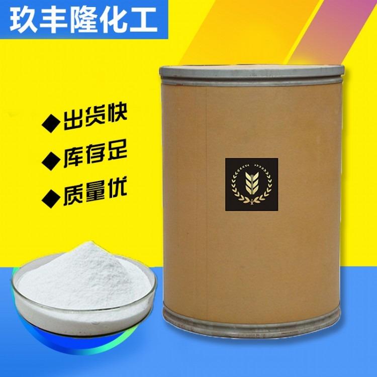 嘧菌环胺95%杀菌剂全国畅销, 嘧菌环胺现货热销