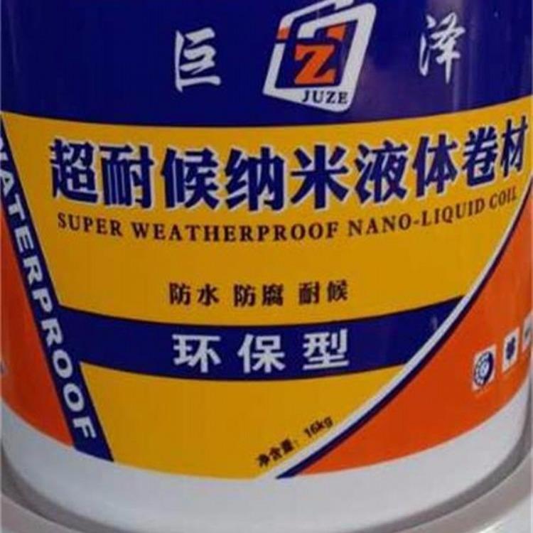 利虹  液体卷材材防水涂料 彩钢瓦液体涂料   沥青橡胶防水涂料 聚氨酯防水涂料 951防水涂料 沥青橡胶防水涂料