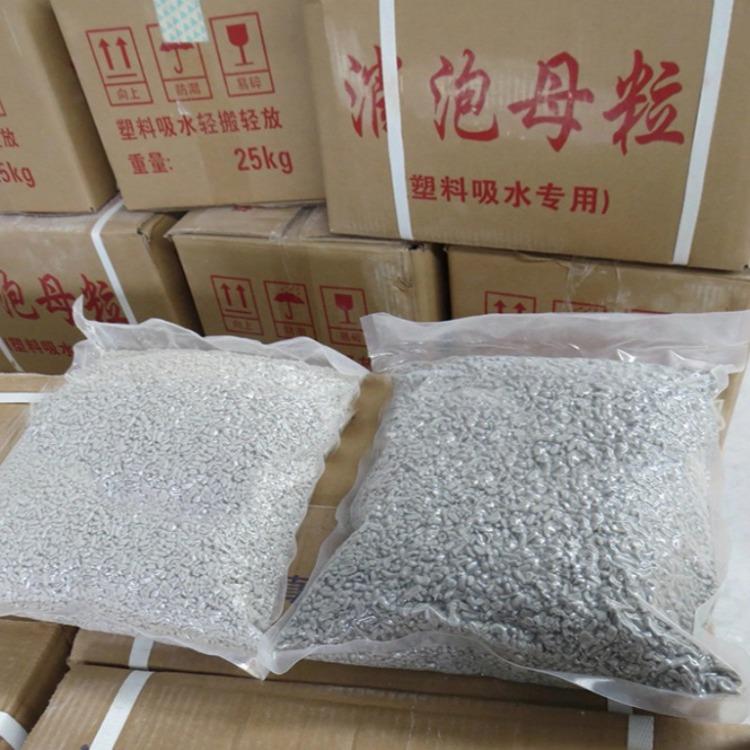 厂家销售除潮母料 塑料防潮消泡母料 消泡母料 吹膜用消泡母料