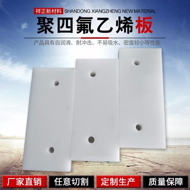 聚四氟乙烯板生产厂家 5mm四氟楼梯板减震板 聚四氟乙烯楼梯滑板