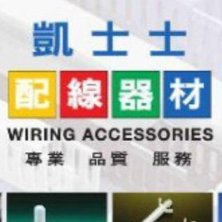 凯士士(武汉)电子科技有限公司