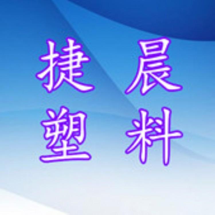 沧州捷晨塑料制品有限公司