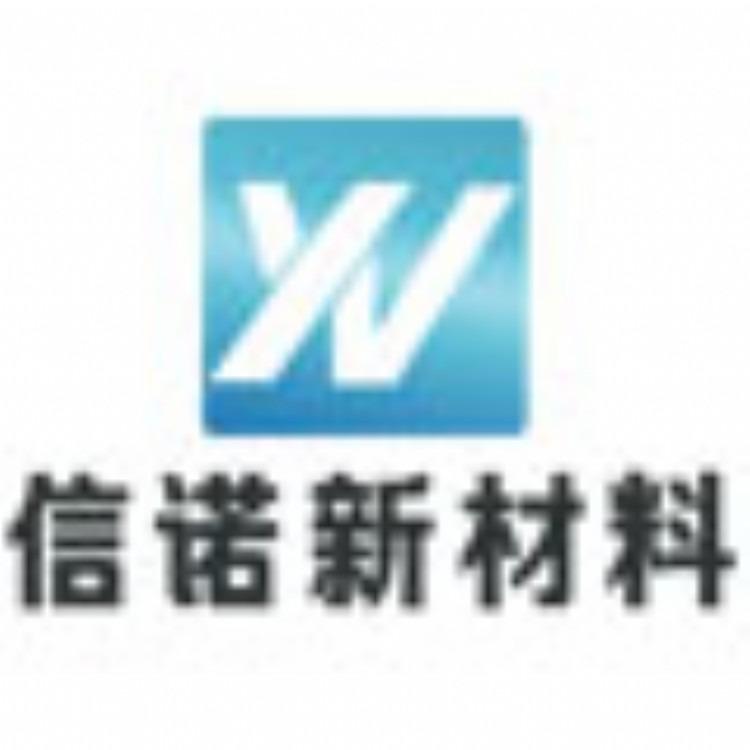 广州信诺新材料科技有限公司