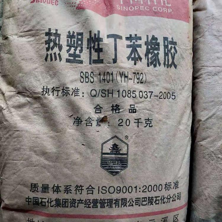 江苏专业回收热塑性丁苯橡胶SBS-1401厂家 回收SBS热塑性丁苯橡胶价格