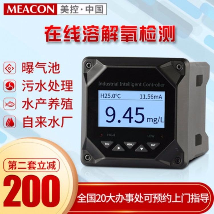 溶氧变送器24vdc-溶解氧变送器 do-9300