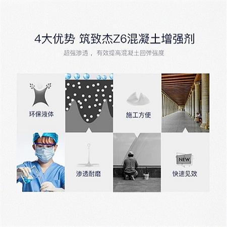 天津混凝土增强剂优质商品