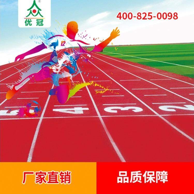 塑胶跑道 全塑型 硅PU 混合型 透气型 复合型塑胶跑道价格优冠实业集团