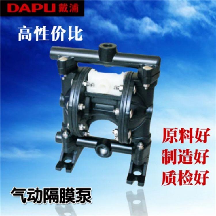 气动隔膜泵SL20系列系列铝合金泵塑料泵隔膜泵  原油 油脂专用泵