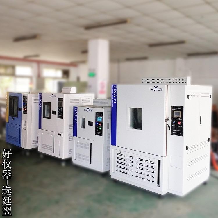 华东地区可程式恒温恒湿试验箱厂家 恒温恒湿机恒温恒湿箱
