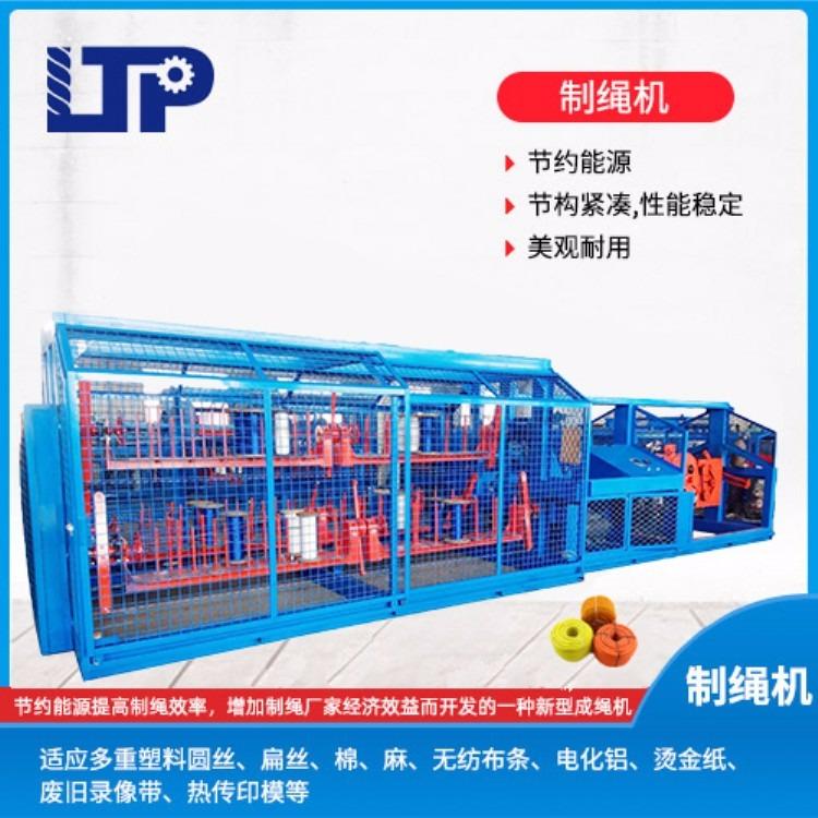 生产供应塑料机械 塑料绳索机械 M型塑料制绳机