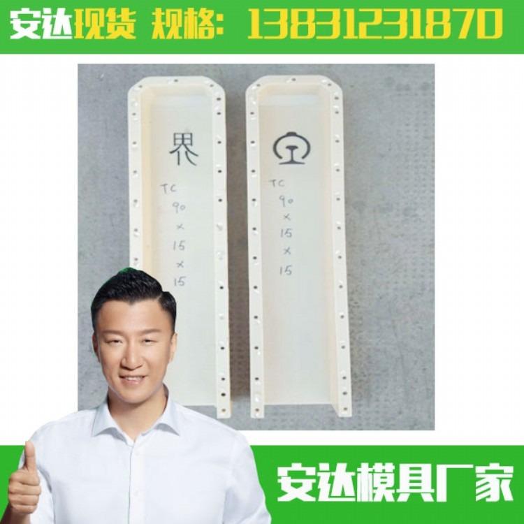 电缆标志桩钢模具 天然气管道标志桩模具 塑料标志桩模具