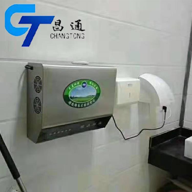 除臭设备厂家 厕所除臭厂家直供 价格公道 欢迎下单 昌通设备