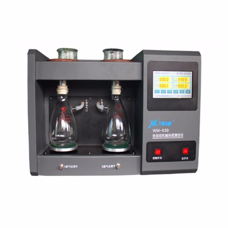 万慕仪器WM639石油产品机械杂质测定器