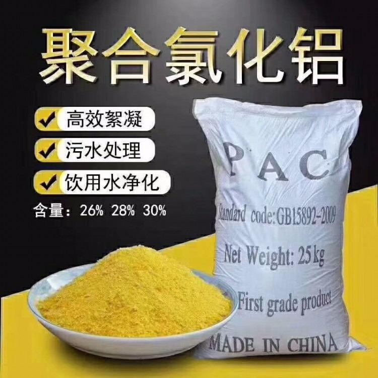 净水絮凝剂,混凝剂,高效净水助效剂,水处理药剂PAC,絮凝剂PAM,聚氯化铝批发